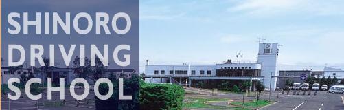 札幌篠路自動車学校